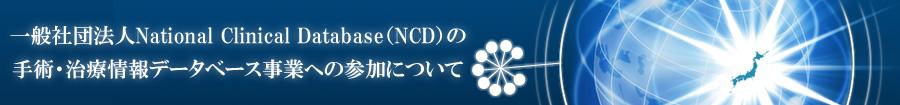 一般社団法人National Clinical Database(NCD)の手術データベース事業への参加について