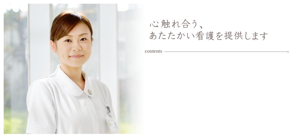 看護部紹介 心触れ合う、あたたかい看護を提供します