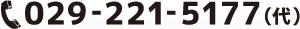 電話番号029-221-5177(代)