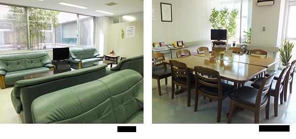 休憩室、及びデイルームの画像