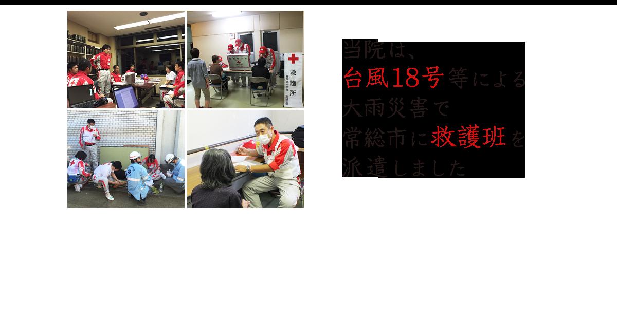 当院は、台風18号等による大雨災害で常総市に救護班を派遣しました