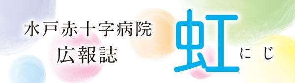 水戸赤十字病院 広報誌「虹」