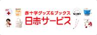 赤十字グッズ&ブックス 日赤サービス
