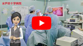 水戸赤十字病院 初期臨床研修プログラム紹介動画
