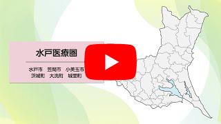 初期臨床研修 茨城県水戸医療圏紹介動画